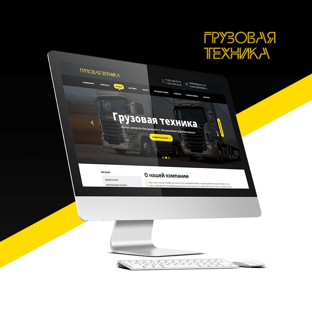 Бизнес - сайт для компании по обслуживанию грузовиков